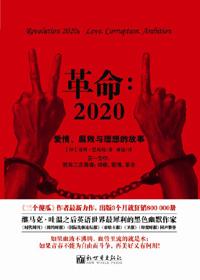革命:2020——爱情、腐败与理想的故事