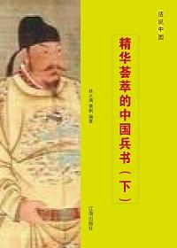 精华荟萃的中国兵书(下册)