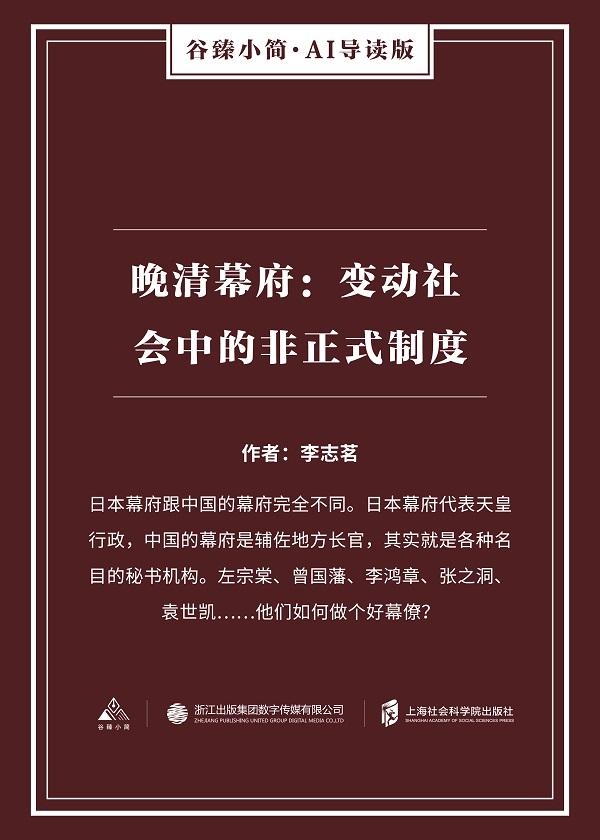 晚清幕府:变动社会中的非正式制度(谷臻小简·AI导读版)