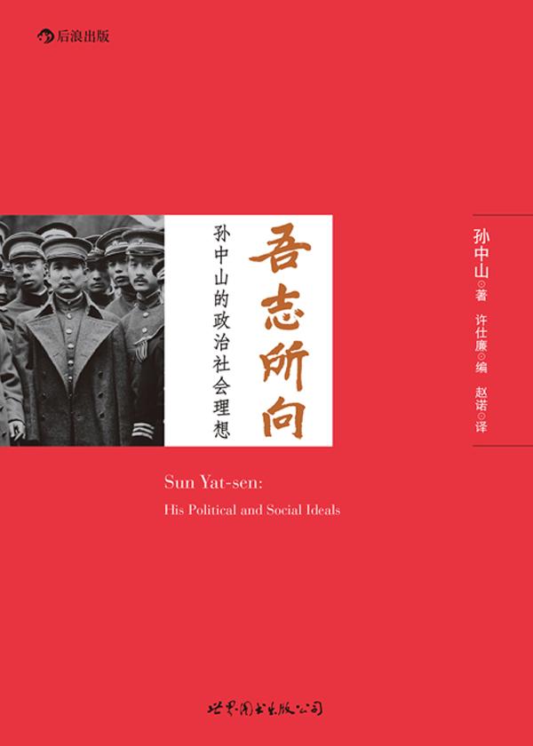 吾志所向:孙中山的政治社会理想