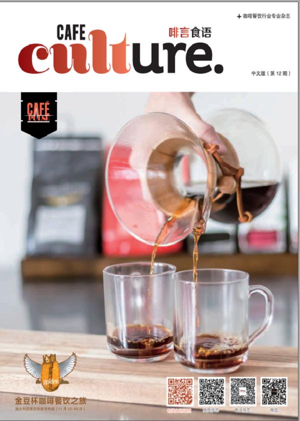 《Cafe Culture | 啡言食语》中文版 第12期