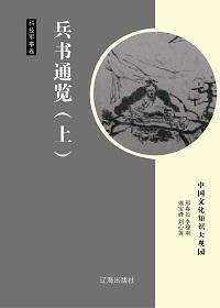 兵书通览(上)
