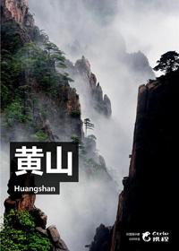 携程旅游微杂志-黄山