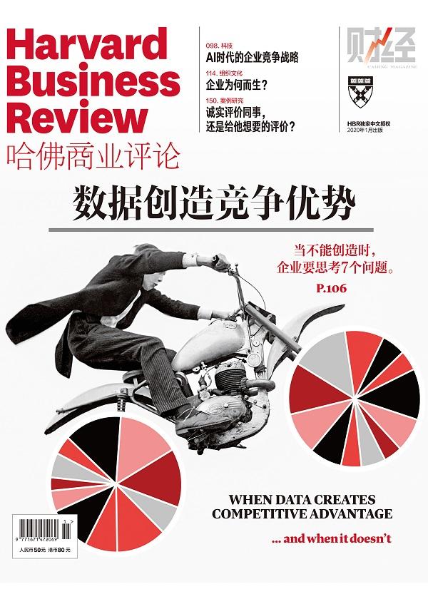 数据创造竞争优势(《哈佛商业评论》2020年第1期)(哈佛商业评论)