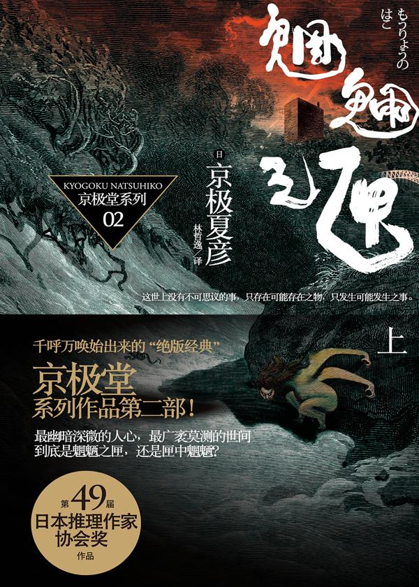 京极堂系列02·魍魉之匣(上)