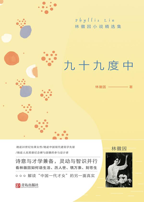 九十九度中:林徽因小说精选集