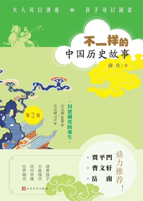 不一样的中国历史故事・封建制度的诞生