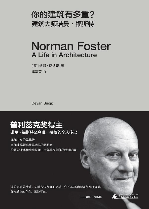 你的建筑有多重?建筑大师诺曼·福斯特