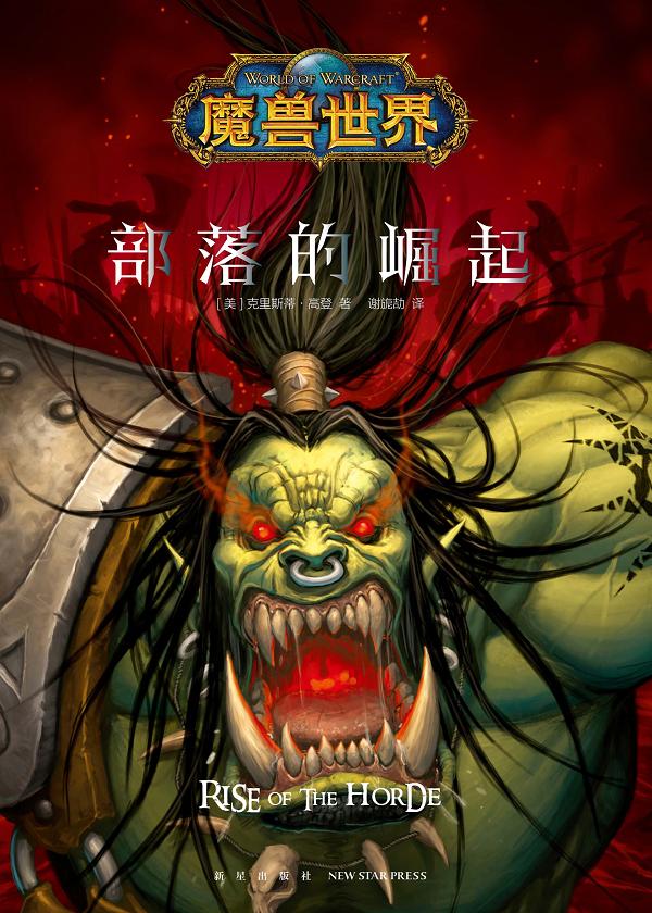 魔兽世界:部落的崛起
