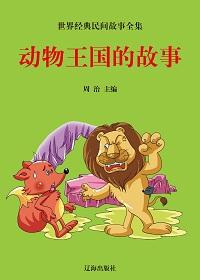 动物王国的故事