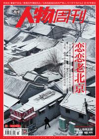 《南方人物周刊》2013年第33期