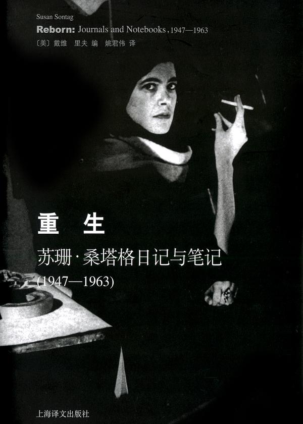 重生:苏珊·桑塔格日记与笔记(1947-1963)