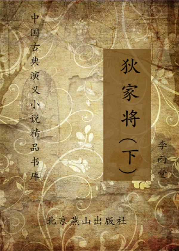 中国古典演义小说精品书库——狄家将(下)