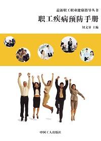 职工疾病预防手册
