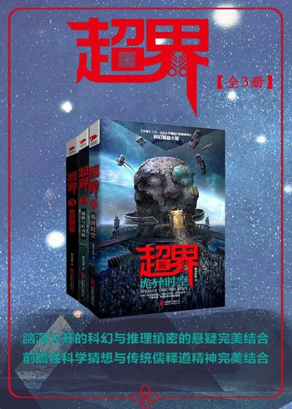 超界(全3册)