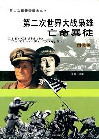 第二次世界大战枭雄:亡命暴徒