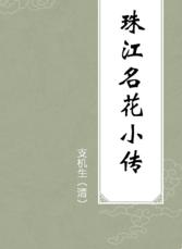 珠江名花小传
