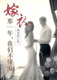 嫁衣——那一年,我们不懂爱
