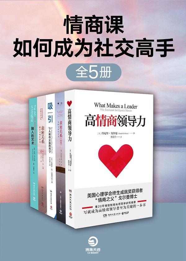情商课:如何成为社交高手(共5册)