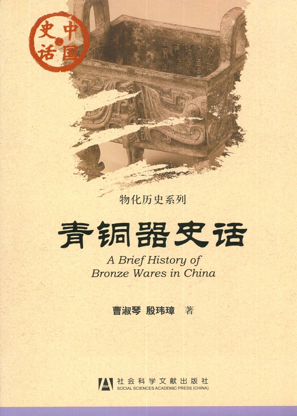 青铜器史话