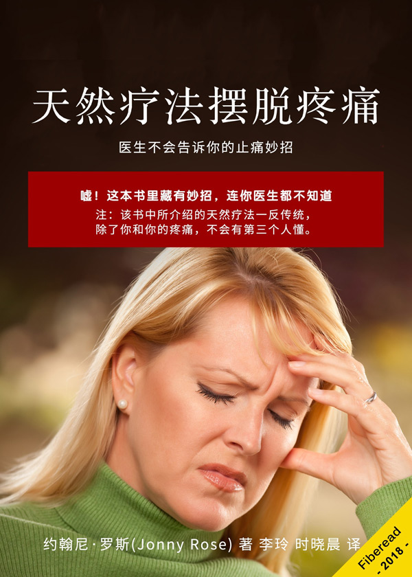 天然疗法摆脱疼痛