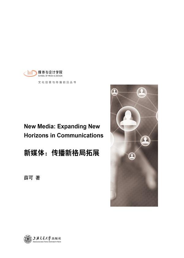 新媒体:传播新格局拓展