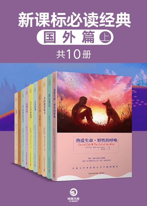新课标必读经典·国外篇·上(共10册)