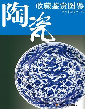 陶瓷收藏鉴赏图鉴