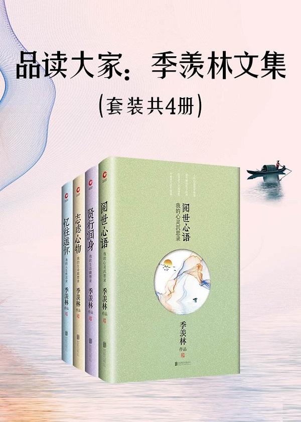 品读大家:季羡林文集(套装共4册)