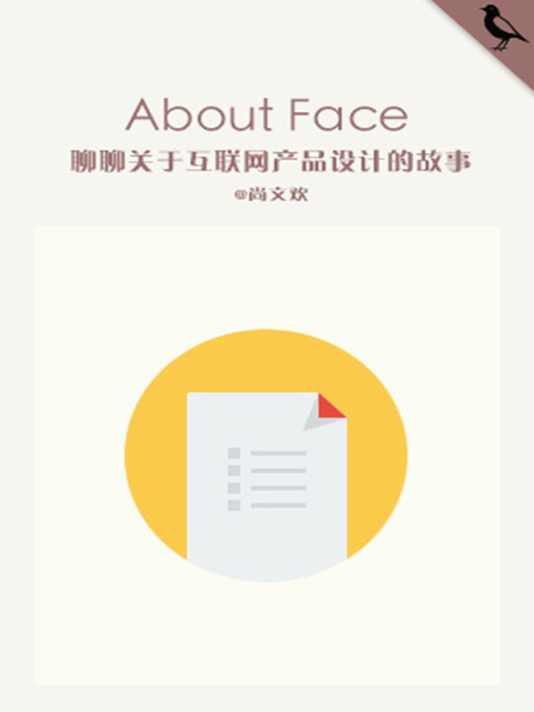 About Face:聊聊关于互联网产品设计的故事