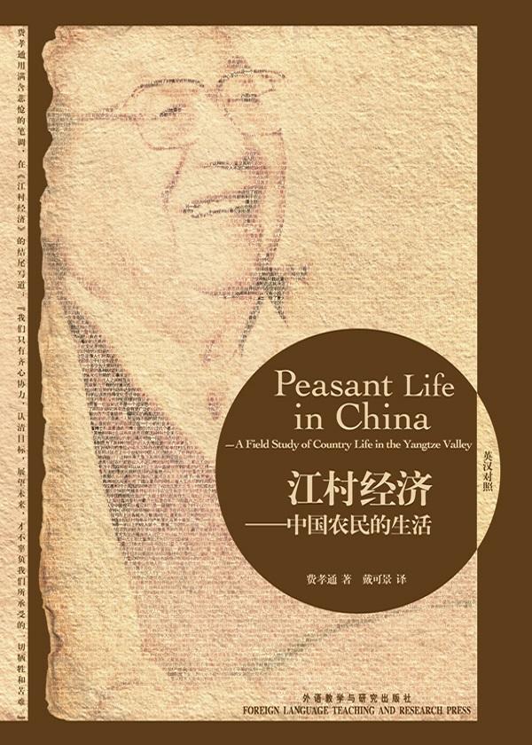 江村经济:中国农民的生活(博雅双语名家名作)(英汉对照)