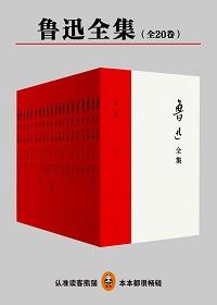 """鲁迅全集(全20卷)(唯一无删改,市面上最通俗好读的鲁迅版本!1938年""""鲁迅先生纪念委员会""""编印版!)"""