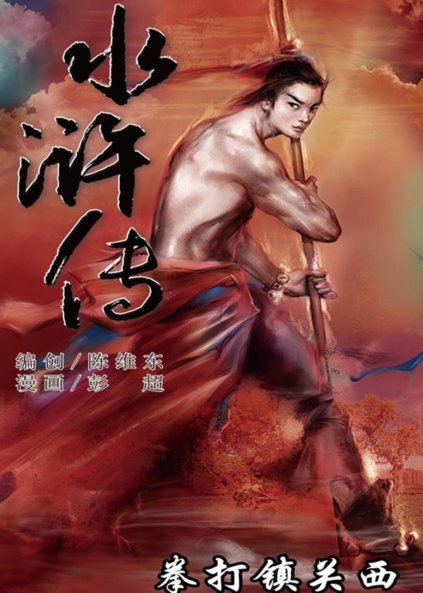 水浒传01:拳打镇关西