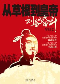 从草根到皇帝:刘备的奋斗