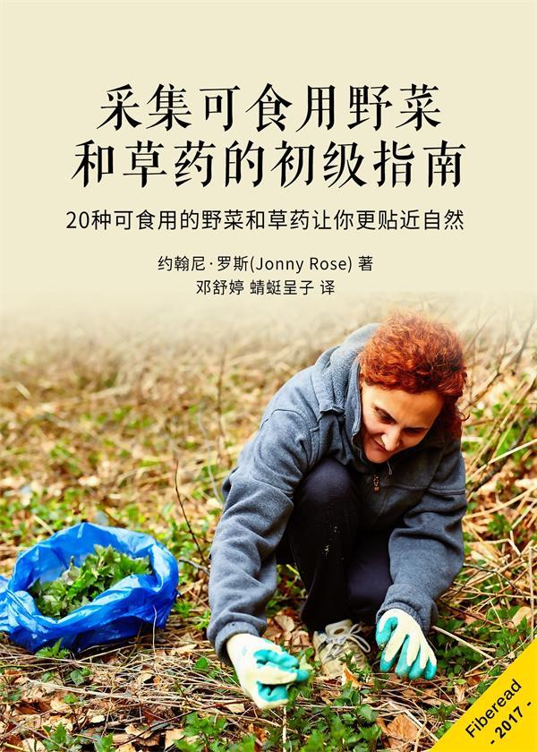 采集可食用野菜和草药的初级指南