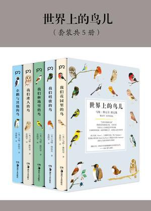 世界上的鸟儿(套装共5册)
