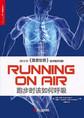 跑步时该如何呼吸