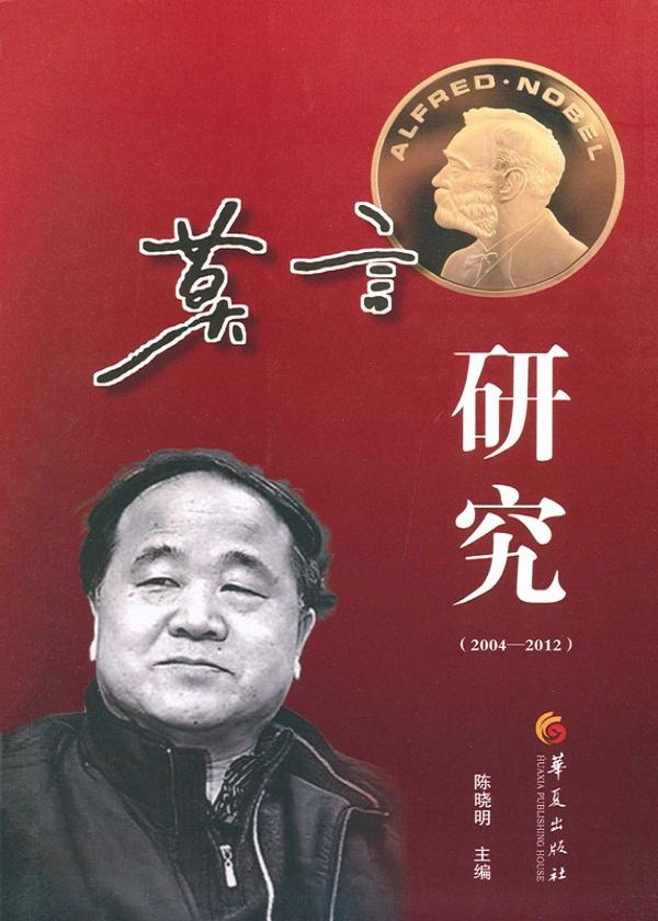《莫言研究(2004-2012)》