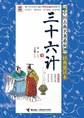优等生必读文库·中国古典名著系列:三十六计