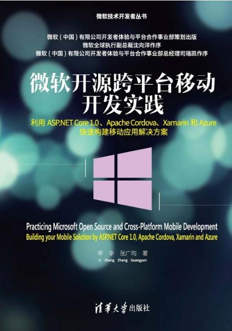微软开源跨平台移动开发实践