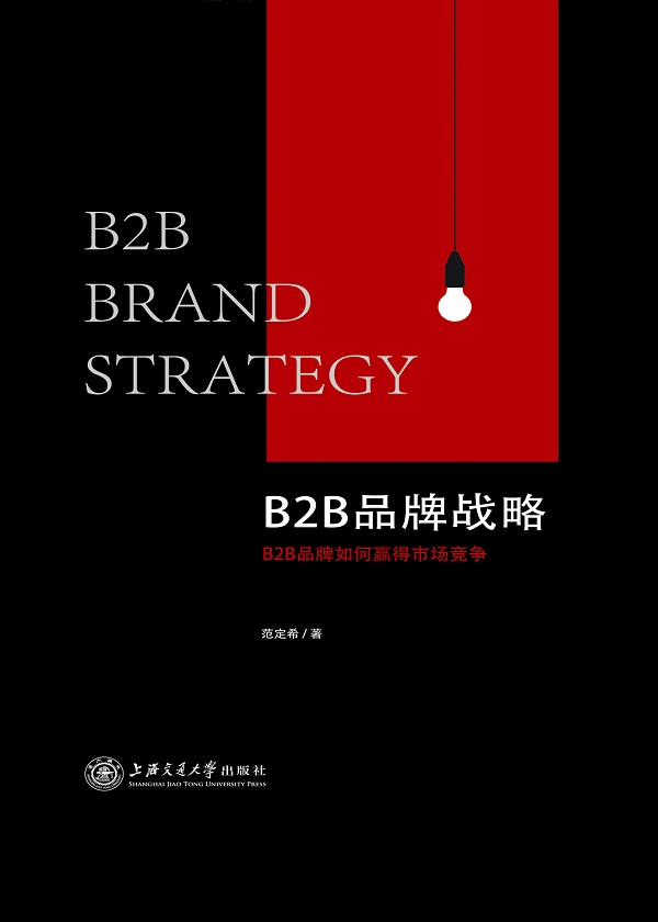 B2B品牌战略
