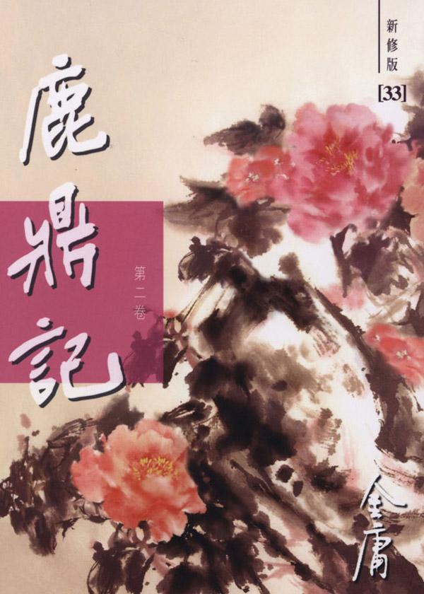 鹿鼎记(新修版)(二)