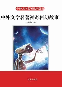 中外文学名著神奇科幻故事