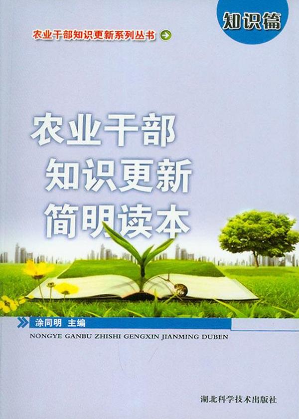 农业干部知识更新简明读本:知识篇