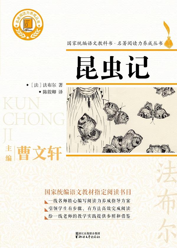 名著阅读力养成丛书:昆虫记