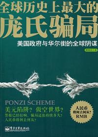 庞氏骗局:美国政府与华尔街的全球阴谋