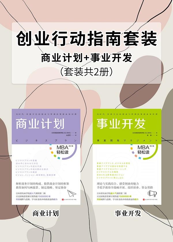 创业行动指南套装:商业计划+事业开发(套装共2册)