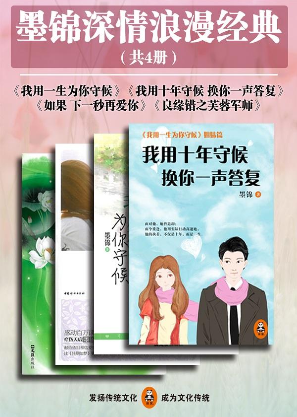 墨锦深情浪漫言情经典(套装共4册)