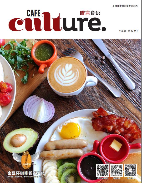 《Cafe Culture | 啡言食语》中文版第17期