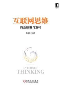 互联网思维:商业颠覆与重构